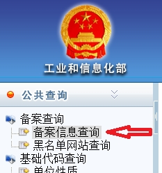 Verify Chinese websites CIP numbers.