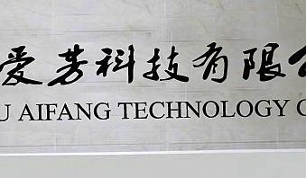 Guangzhou Aifang Technology - Alibaba Scam